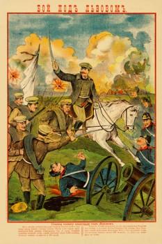 150. Дореволюционный плакат: Бой подъ Львовомъ