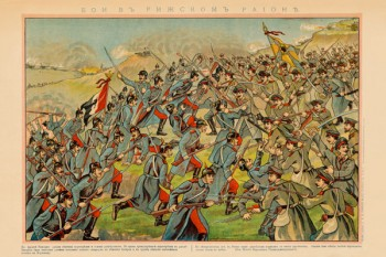 151. Дореволюционный плакат: Бой въ рижскомъ районе