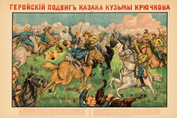 152. Дореволюционный плакат: Геройскiй подвигъ казакака Кузьмы Крючкова