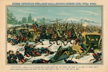 153. Дореволюционный плакат: Великая Европейская война. Лихой набегъ казаковъ близъ города Млавы