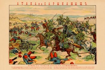 154. Дореволюционный плакат: Атака на Сарыкамышъ