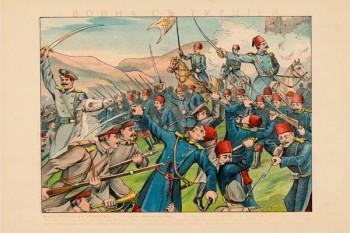 155. Дореволюционный плакат: Война съ Турцiей