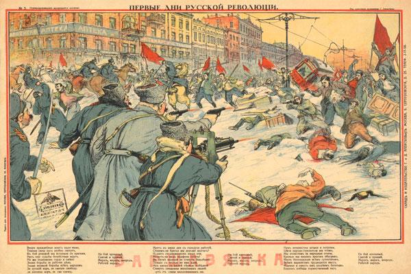 156. Дореволюционный плакат: Первые дни русской революции