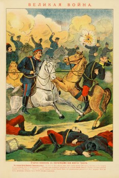 157. Дореволюционный плакат: Великая война