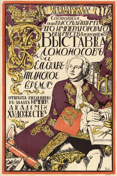 158. Дореволюционный плакат: Выставка Ломоносов и Елизаветинское время