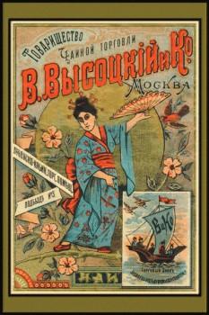 159. Дореволюционный плакат: Товарищество чайной торговли В. Высоцкiй и Ко