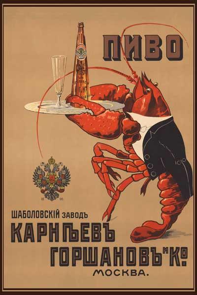 160. Дореволюционный плакат: Пиво. Карниевъ и Горшановъ и Ко.