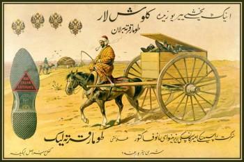 161. Дореволюционный плакат: Т-во Треугольникъ (Галоши)