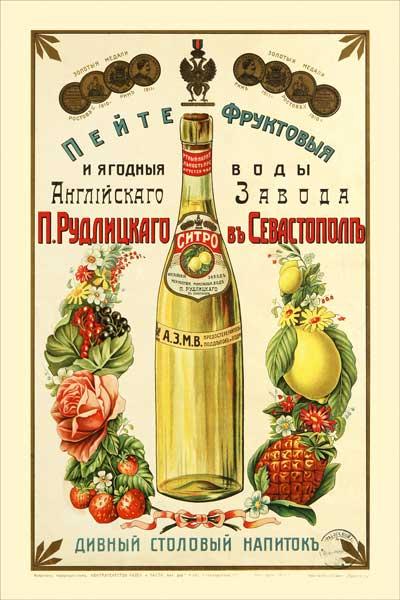 162. Дореволюционный плакат: Пейте фруктовыя и ягодныя воды