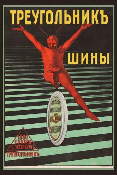 163. Дореволюционный плакат: Треугольникъ шины