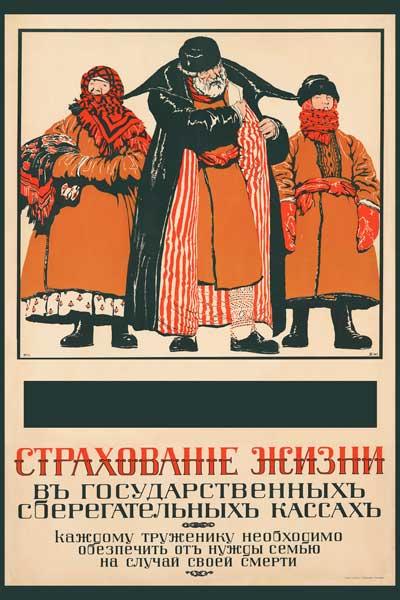 164. Дореволюционный плакат: Страхованiе жизни въ государственныхъ сберегательныхъ кассахъ