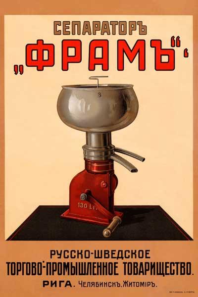 "165. Дореволюционный плакат: Сапараторъ ""Фрамъ"""