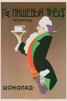 167. Дореволюционный плакат: Гос. пищевой трест Петроград. Шоколад.