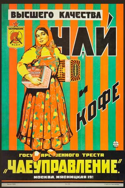 """168. Дореволюционный плакат: Высшего качества чай и кофе государственного треста """"Чаеуправление"""""""