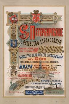 169. Дореволюционный плакат: S Петербургское общество страхованiй