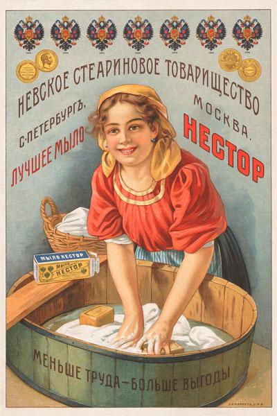 78. Дореволюционный плакат: Лучшее мыло Нестор. Меньше труда - больше выгоды.