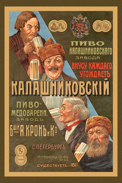 080. Дореволюционный плакат: Калашниковскiй пивоваренный заводъ