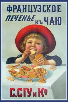 081. Дореволюционный плакат: Французское печенье къ чаю