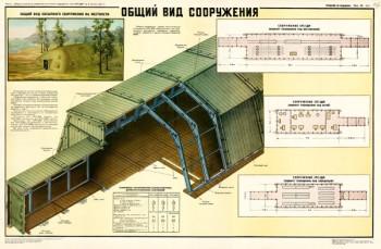 0045 (5). Военный ретро плакат: Общий вид сооружения