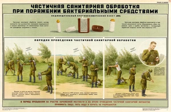 0045 (7). Военный ретро плакат: Частичная санитарная обработка при поражении бактериальными средствами