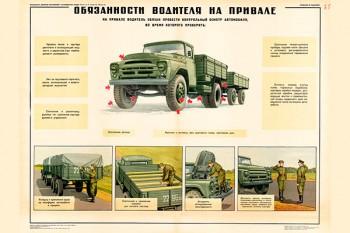 0768 (2). Военный ретро плакат: Обязанности водителя на привале