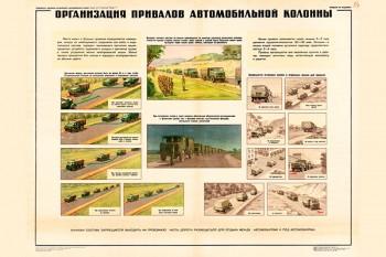 0768 (6). Военный ретро плакат: Организация привалов автомобильной колонны