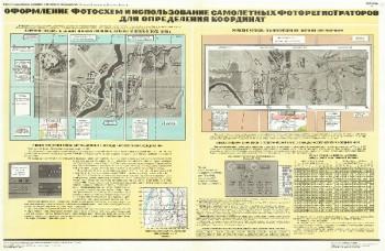 1118. Военный ретро плакат: Оформление фотосхем использования самолетных фоторегистраторов для определения координат