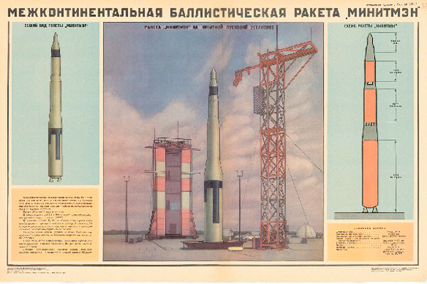 """1140. Военный ретро плакат: Межконтинентальная баллистическая ракета """"Минитмэн"""""""