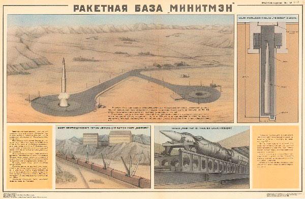 """1141. Военный ретро плакат: Ракетная база """"Минитмэн"""""""