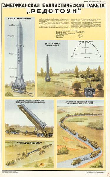 """1154. Военный ретро плакат: Американская баллистическая ракета """"Редстоун"""""""