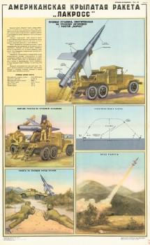 """1155. Военный ретро плакат: Американская крылатая ракета """"Лакросс"""""""
