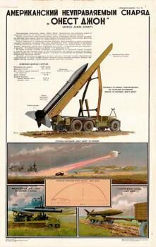 """1156. Военный ретро плакат: Американский неуправляемый снаряд """"Онест Джон"""""""