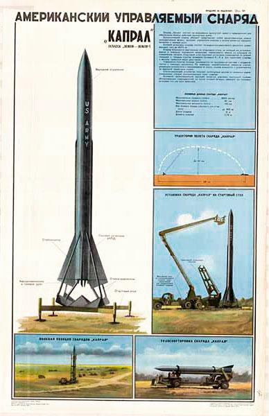"""1157. Военный ретро плакат: Американский управляемый снаряд """"Капрал"""""""