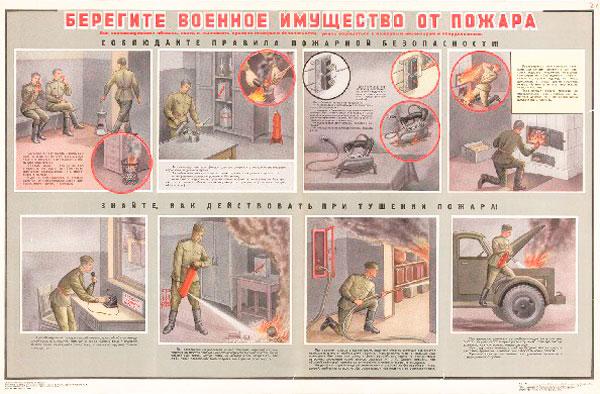 1170. Военный ретро плакат: Берегите военное имущество от пожара
