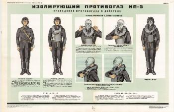 1179. Военный ретро плакат: Изолирующий противогаз ИП-5 (противогаз в действии)