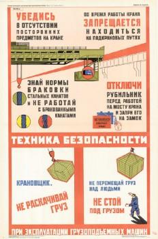 1237. Военный ретро плакат: Техника безопасности при эксплуатации грузоподъемных машин