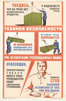 1238. Военный ретро плакат: Техника безопасности при эксплуатации грузоподъемных машин (часть 2)
