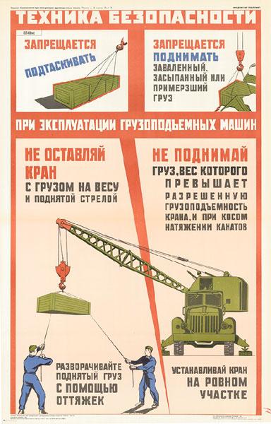 1239. Военный ретро плакат: Техника безопасности при эксплуатации грузоподъемных машин (часть 3)