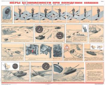 1264. Военный ретро плакат: Меры безопасности при вождении машин