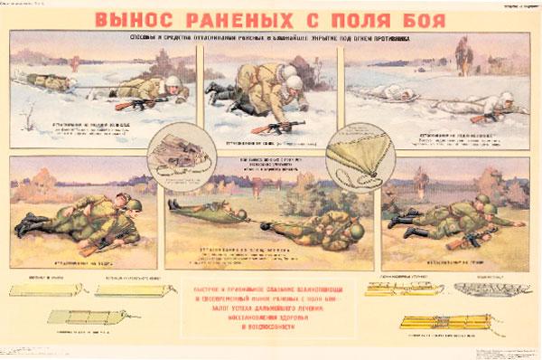 1290. Военный ретро плакат: Вынос раненых с поля боя (часть 2)