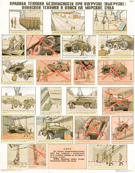 1292. Военный ретро плакат: Правила техники безопасности при погрузке (выгрузке) воинской техники и войск на морские суда