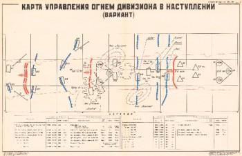 1321. Военный ретро плакат: Карта управления огнем дивизиона в наступлении (вариант)