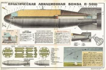 1333. Военный ретро плакат: Практическая авиационная бомба П-50Ш