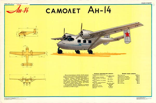 1390. Военный ретро плакат: Самолет Ан-14