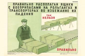 1391. Военный ретро плакат: Правильно располагай ящики с боеприпасами...