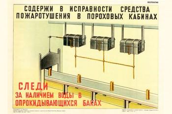 1392. Военный ретро плакат: Содержи в исправности средства пожаротушения в пороховых кабинах