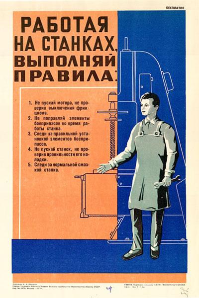 1394. Военный ретро плакат: Работая на станках выполняй правила...