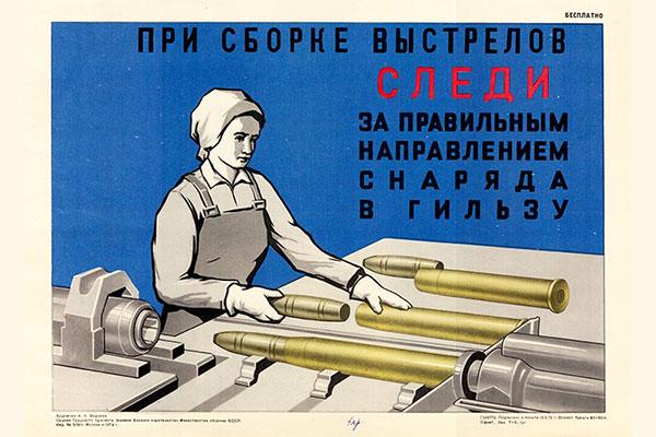 1395. Военный ретро плакат: При сборке выстрелов следи за правильным направлением снаряда в гильзу