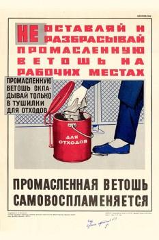 1398. Военный ретро плакат: Не оставляй и не разбрасывай промасленную ветошь на рабочих местах