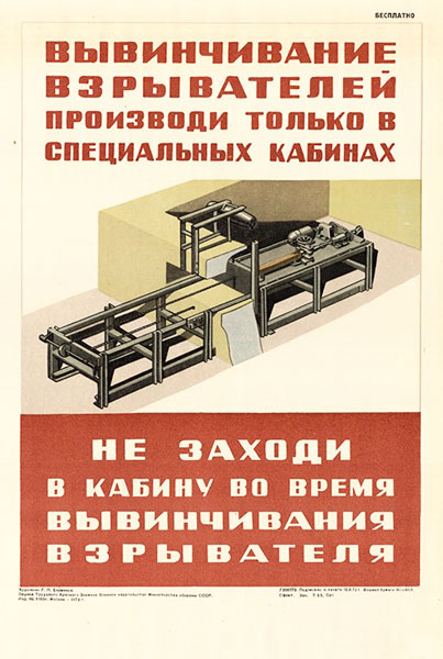 1399. Военный ретро плакат: Вывинчивание взрывателей производи только в специальных кабинах